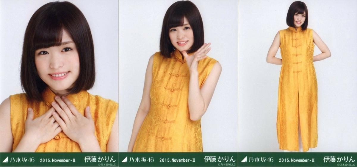 乃木坂46 伊藤かりん 生写真 アオザイ 3種コンプ 2015 November-Ⅱ