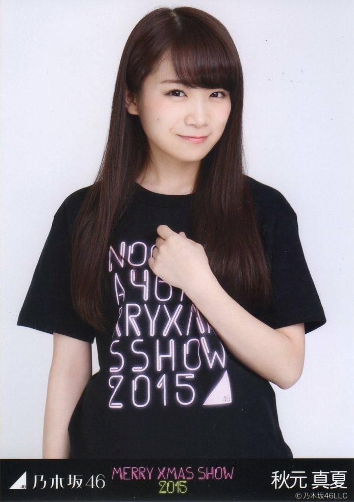 乃木坂46 秋元真夏 生写真 クリスマスライブ2015 Tシャツ セミコンプ MerryX'mas show 2015