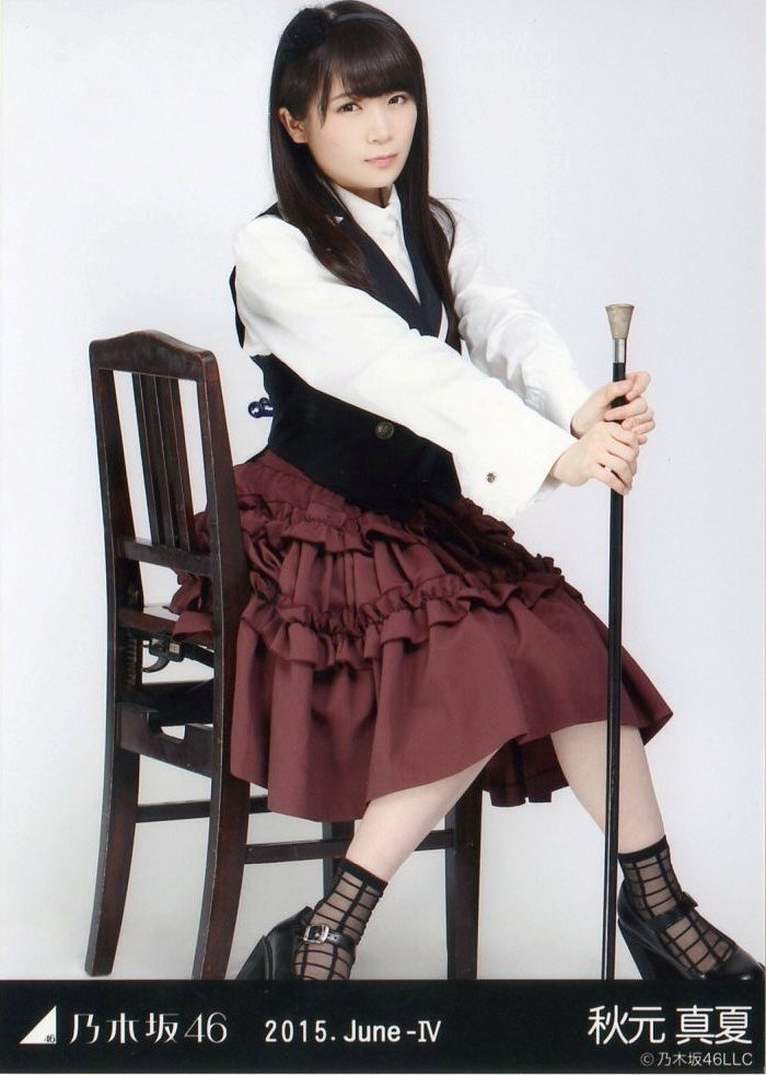 乃木坂46 秋元真夏 生写真 執事風 5種コンプ 2015 June-IV