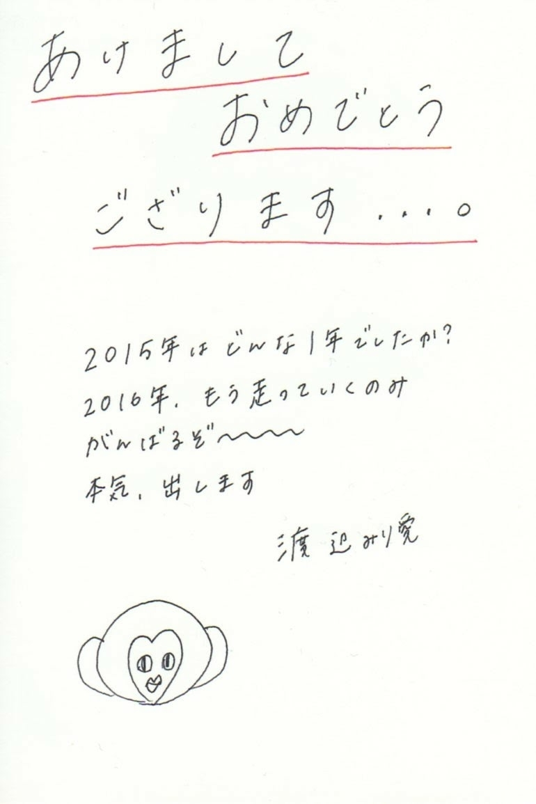 乃木坂46 渡辺みり愛 生写真風ポストカード 福袋2016 LuckyBag さる 猿 申 干支