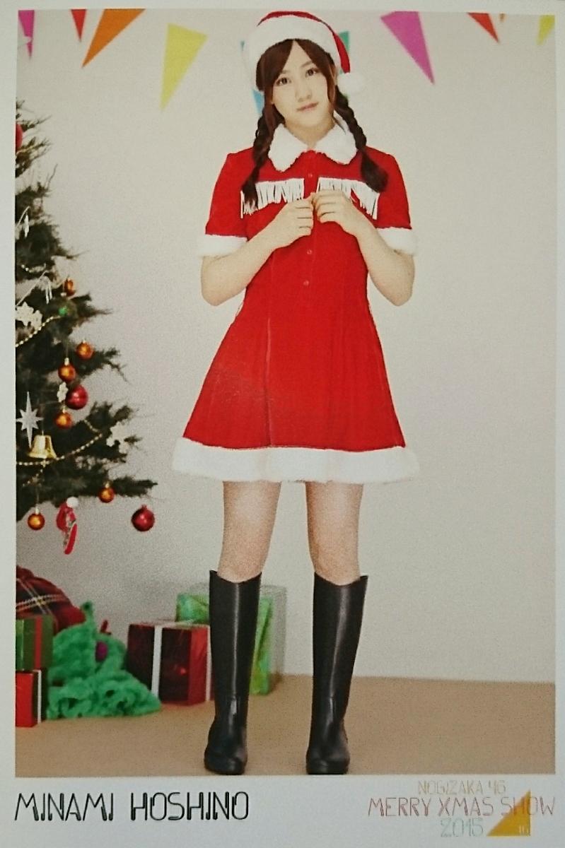 乃木坂46 星野みなみ 生写真風ポストカード サンタ衣装 クリスマスライブ 2015
