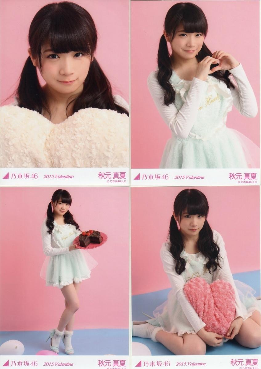乃木坂46 秋元真夏 生写真 2015 バレンタイン 4種コンプ