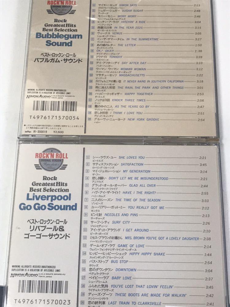 9231 ★rock greatest hits best selection 8枚セット 洋楽オムニバス 148曲 オールディーズ _画像6