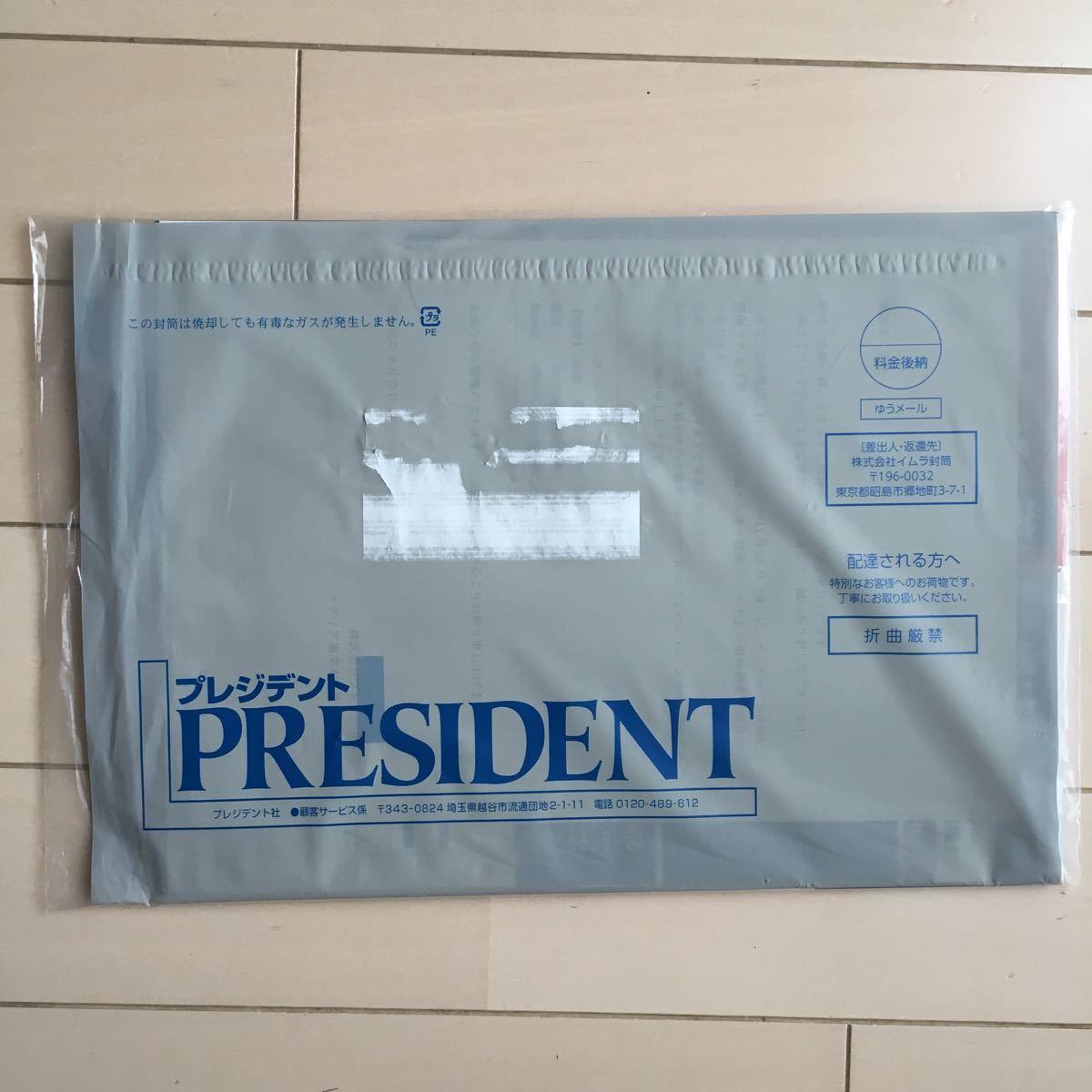 プレジデント president 2019.10.4 定価 750円