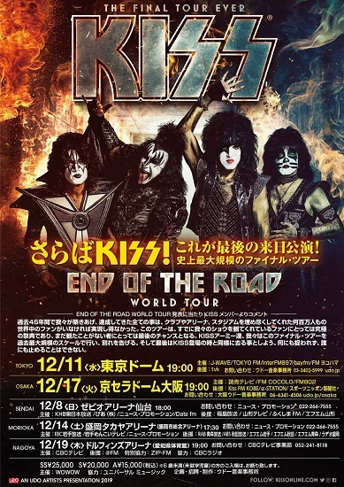 KISS END OF THE ROAD WORLD TOUR 【ドルフィンズアリーナ愛知体育館】 アリーナ席ペア_画像2
