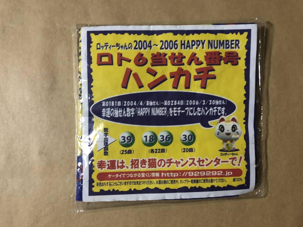 番号 宝くじ ロト 6 当選