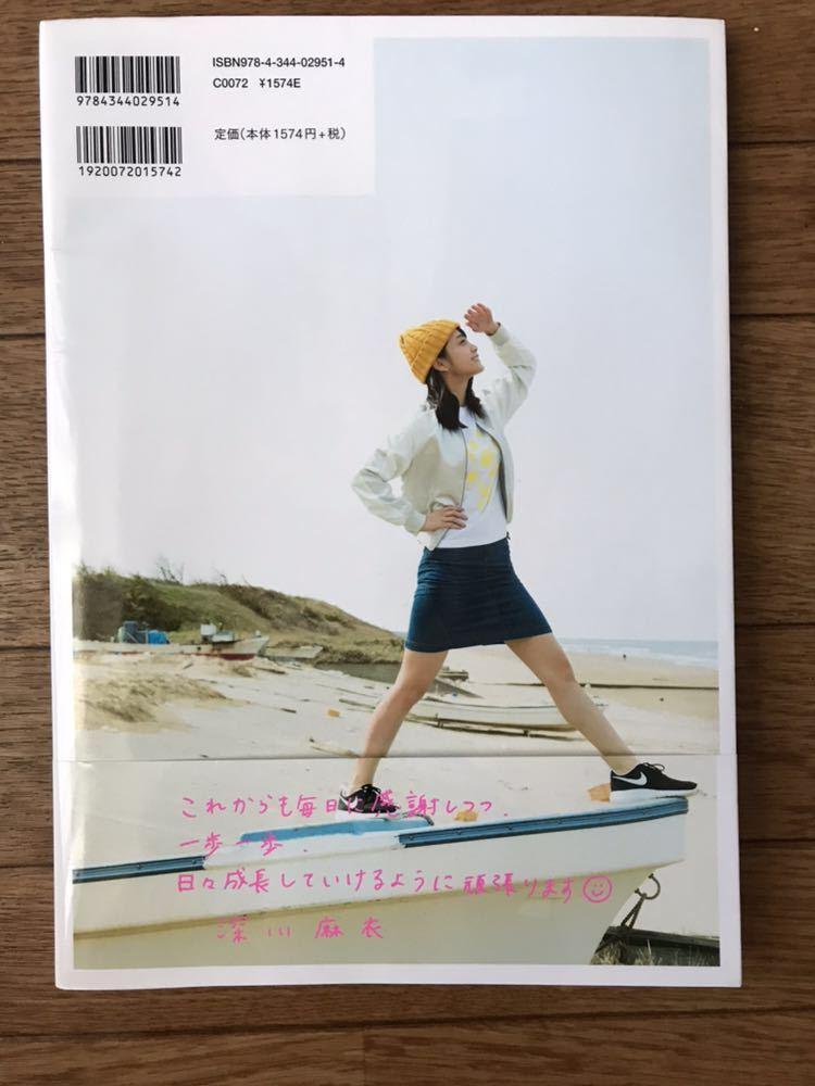 深川麻衣 写真集 「ずっと、そばにいたい」 帯付き、特製ポストカード付き 送料:クリックポスト 188円~_画像2
