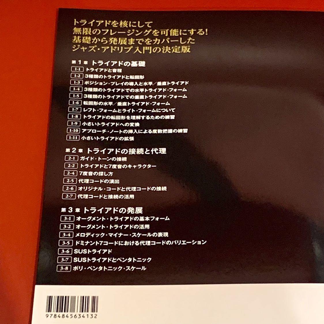 【5のつく日】 トライアドで解き明かすジャズ・ギター・アドリブ ビバップからコンテンポラリーまで完全対応! CD付 永井 義朗 送料185円~_画像2