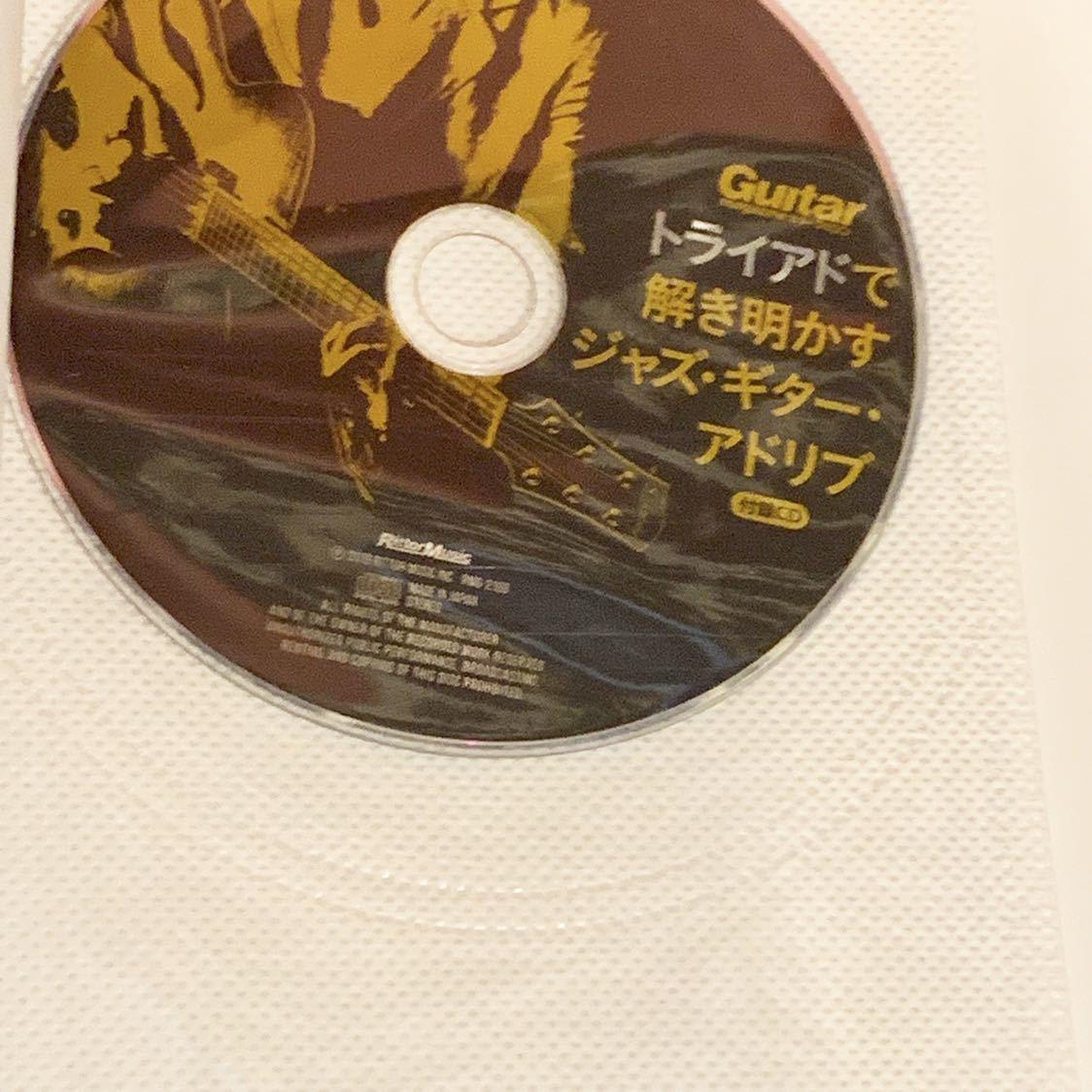 【5のつく日】 トライアドで解き明かすジャズ・ギター・アドリブ ビバップからコンテンポラリーまで完全対応! CD付 永井 義朗 送料185円~_画像3