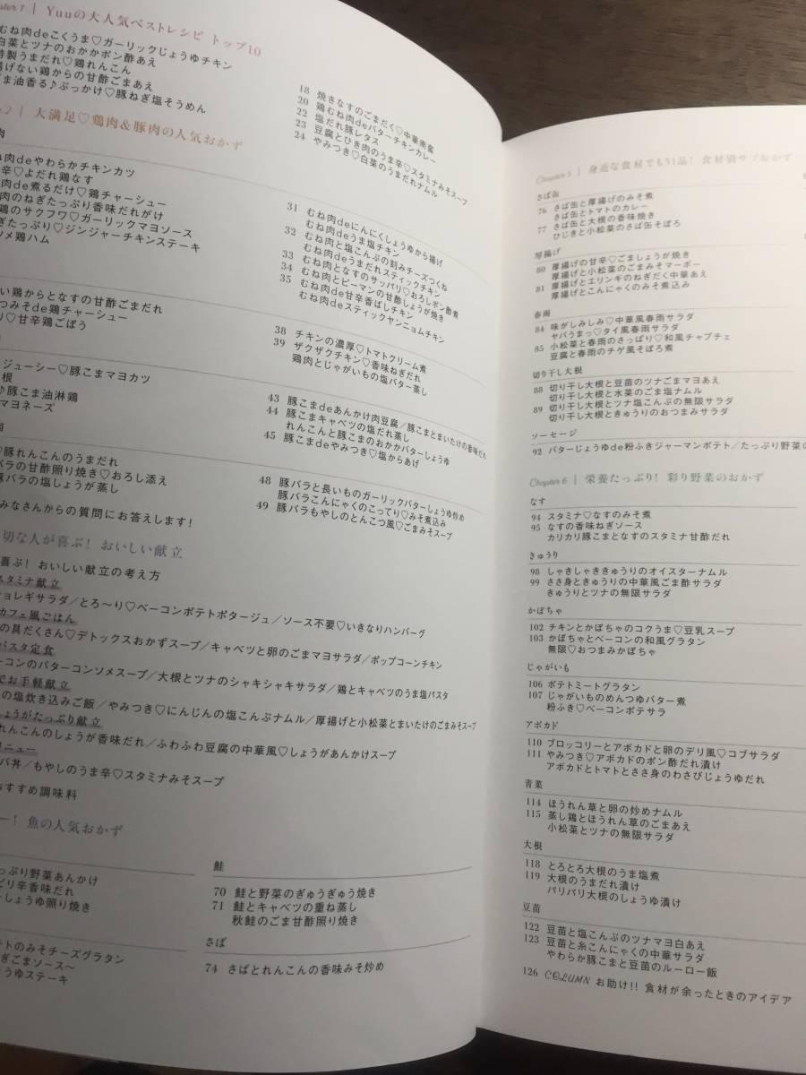 Yuuのラクうまベストレシピ_画像3