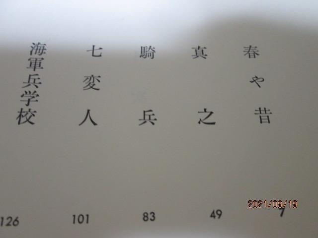 坂の上の雲 〈1~4巻〉4冊組(未完結)  (1969年文藝春秋単行本) ●司馬 遼太郎_画像4