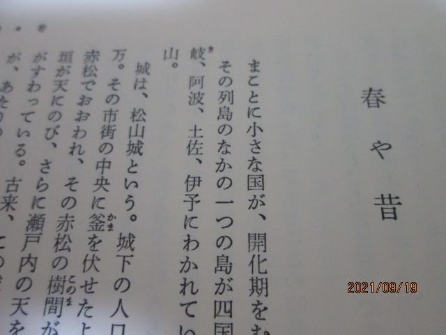 坂の上の雲 〈1~4巻〉4冊組(未完結)  (1969年文藝春秋単行本) ●司馬 遼太郎_画像6