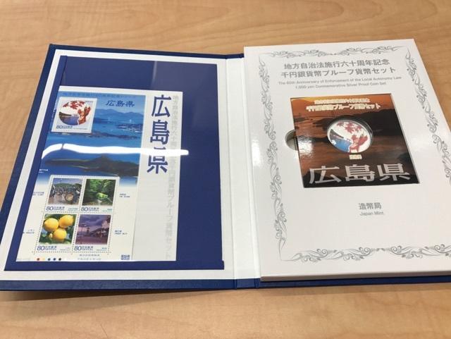 地方自治法施行六十周年記念 千円銀貨幣 プルーフ貨幣セット _画像2
