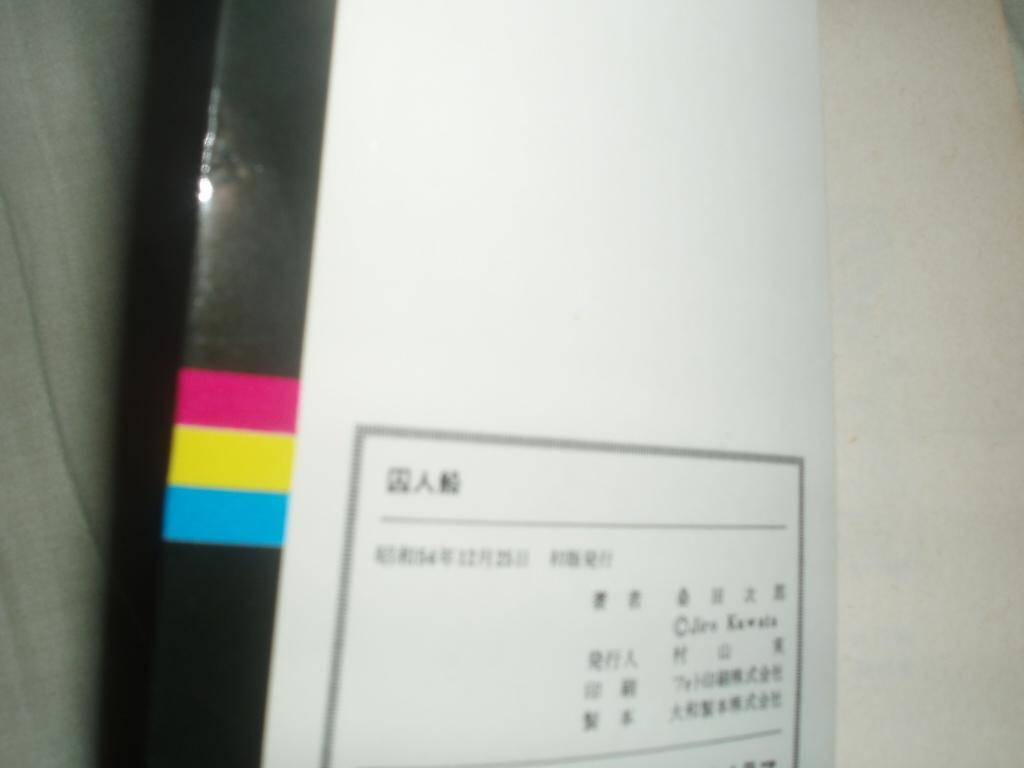 朝日ソノラマ★サンコミックス★桑田次郎名作選★囚人船★レア初版_画像6