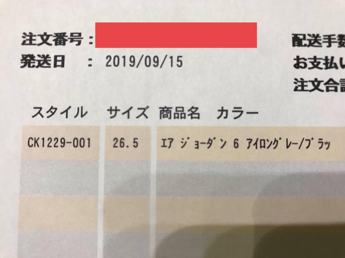 SNKRS購入US 8.5 NIKE AIR JORDAN 6 RETRO PSG PARIS SAINT-GERMAIN パリサンジェルマン エアジョーダン6 26.5cm _画像9