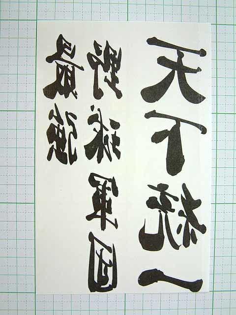 ☆ TATTOO シール タトゥー 刺青 入墨 シール 天下統一 最強 文字 ☆_画像1