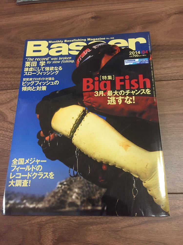 【中古】No.539 Basser 2014年1月~2014年4月、2014年6月、2014年12月 計6冊 雑誌 ブラックバス バス_画像5