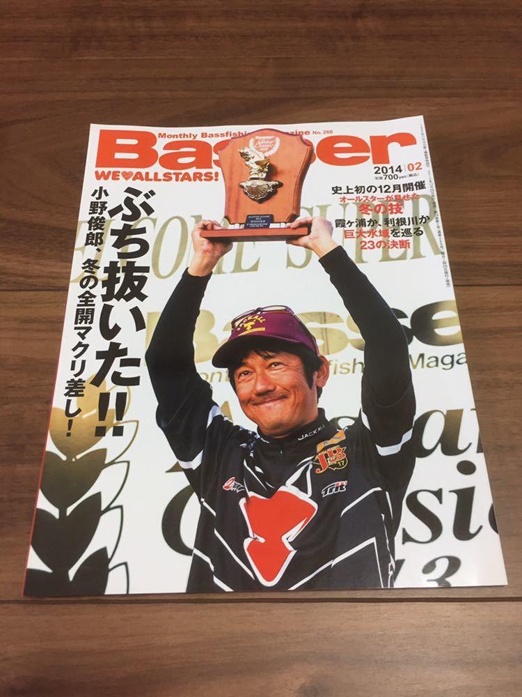 【中古】No.539 Basser 2014年1月~2014年4月、2014年6月、2014年12月 計6冊 雑誌 ブラックバス バス_画像3