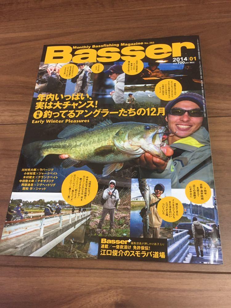 【中古】No.539 Basser 2014年1月~2014年4月、2014年6月、2014年12月 計6冊 雑誌 ブラックバス バス_画像2