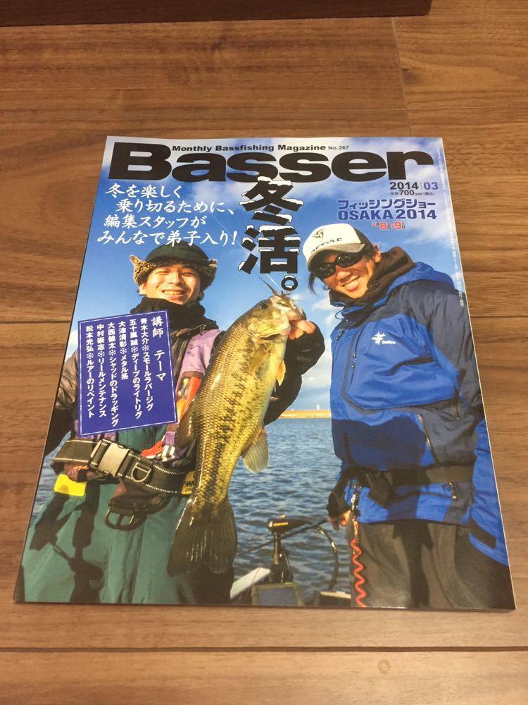 【中古】No.539 Basser 2014年1月~2014年4月、2014年6月、2014年12月 計6冊 雑誌 ブラックバス バス_画像4