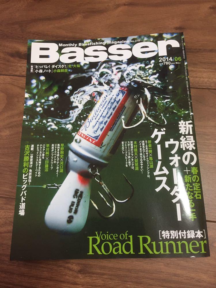 【中古】No.539 Basser 2014年1月~2014年4月、2014年6月、2014年12月 計6冊 雑誌 ブラックバス バス_画像6