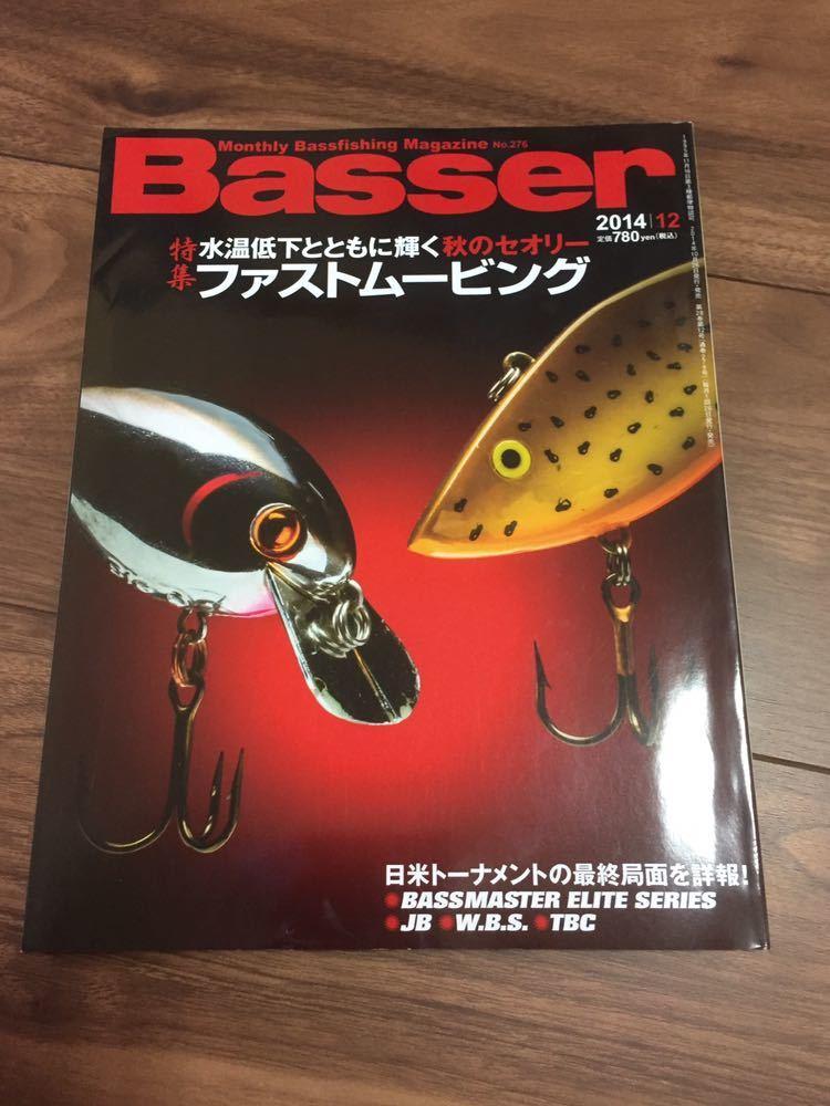 【中古】No.539 Basser 2014年1月~2014年4月、2014年6月、2014年12月 計6冊 雑誌 ブラックバス バス_画像7