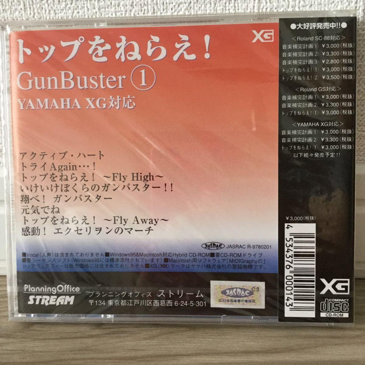 STREAM「トップをねらえ!GunBuster①~②」 SMF (Standard Midi Files) データ_画像3