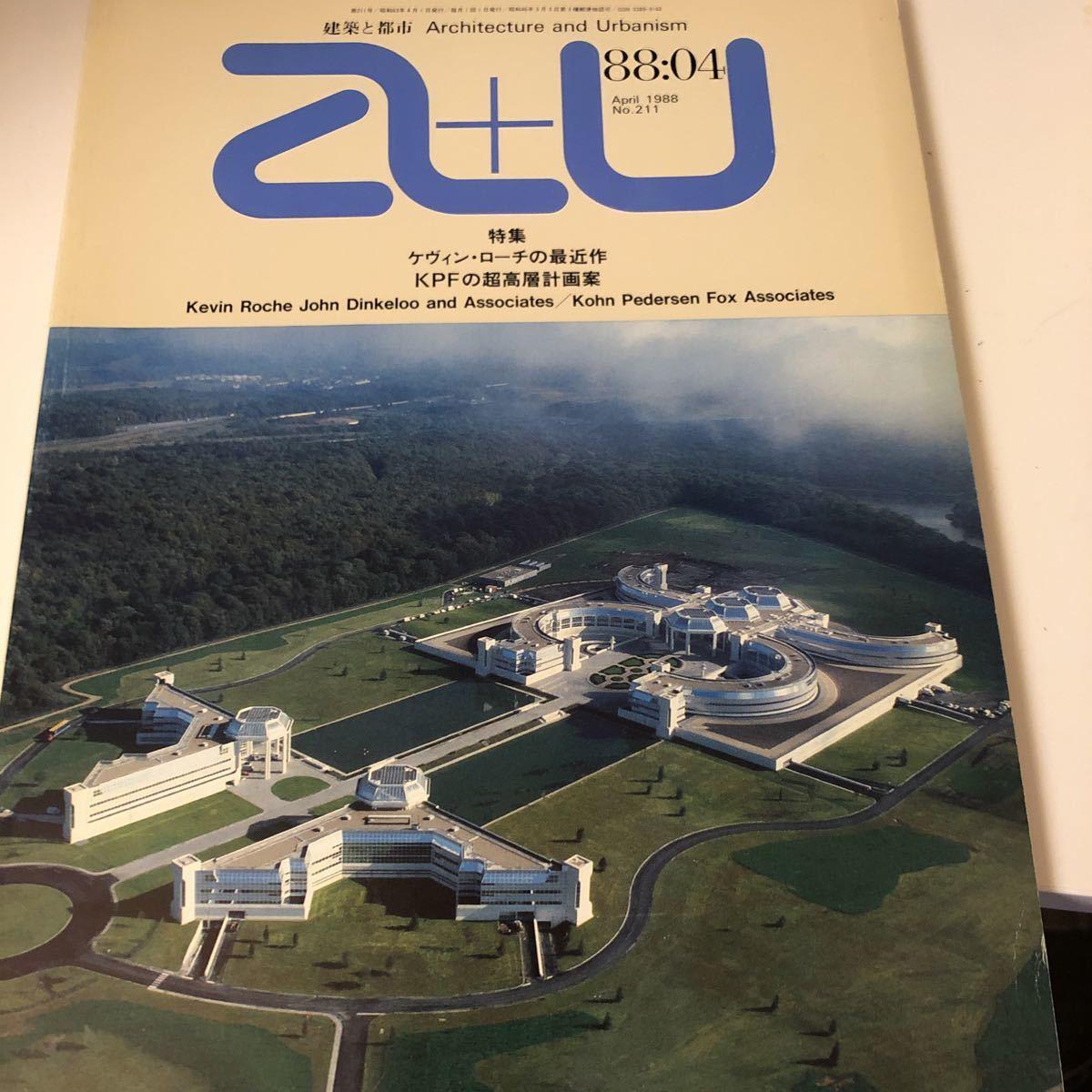 即決★62 a+u 建築と都市 88:04 No.211 1988年4月号 特集:ケヴィン・ローチ/KPFの超高層計画案 エー・アンド・ユー_画像1