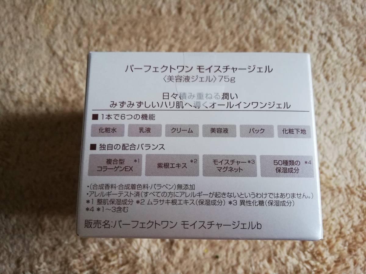 新日本製薬 パーフェクトワン モイスチャージェル 75g×2箱 150g 新品_画像2