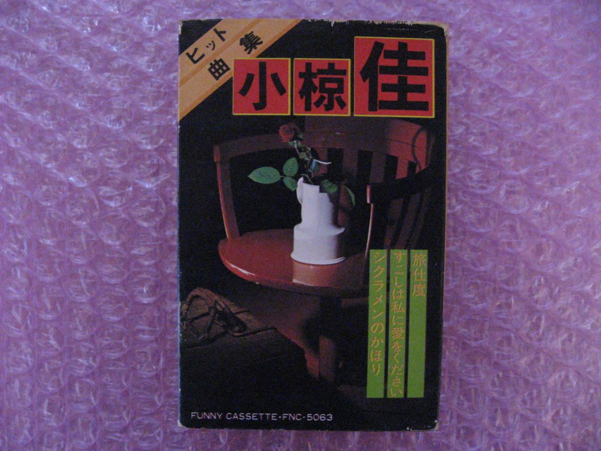 ◆注意◆小椋佳 ヒット曲集◆カセットテープ◆即決◆_画像1