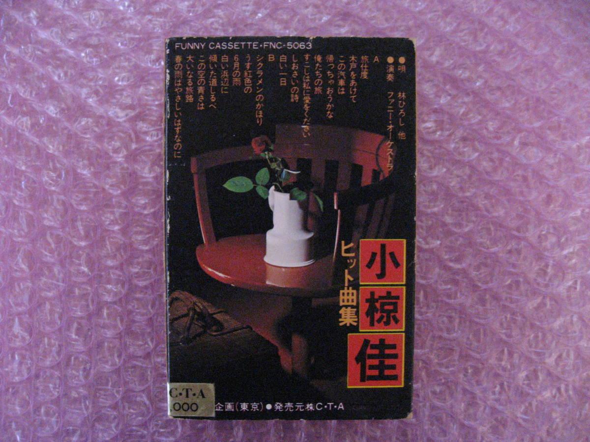 ◆注意◆小椋佳 ヒット曲集◆カセットテープ◆即決◆_画像3
