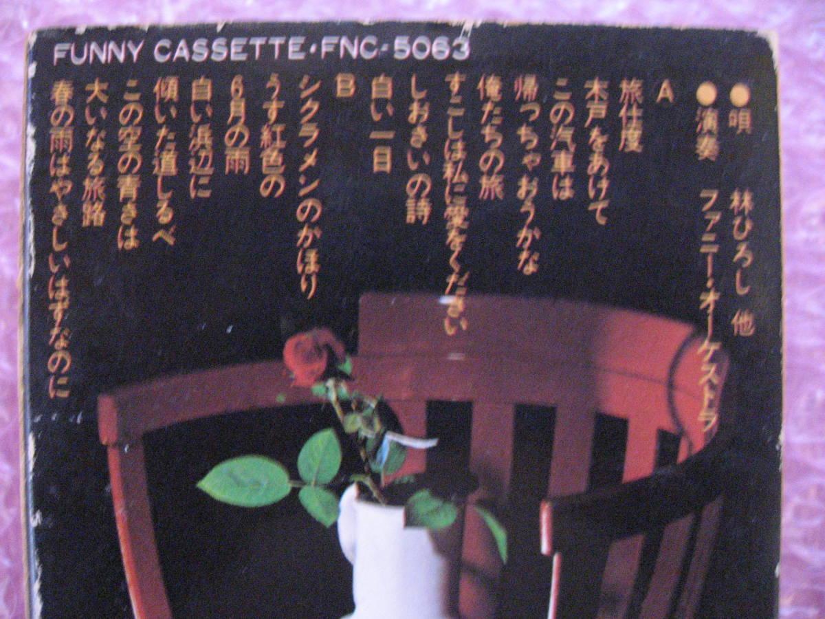 ◆注意◆小椋佳 ヒット曲集◆カセットテープ◆即決◆_画像4