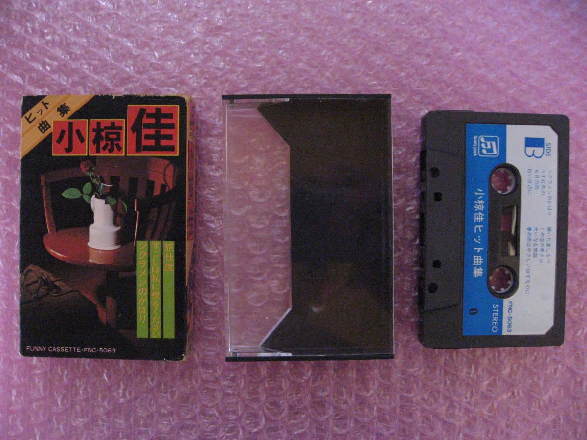 ◆注意◆小椋佳 ヒット曲集◆カセットテープ◆即決◆_画像7
