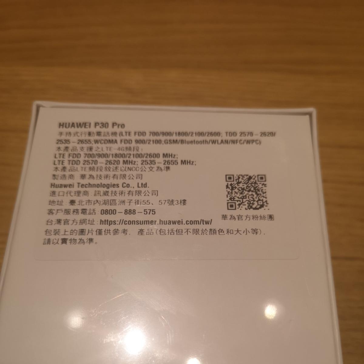 【新品未開封】【1円~売り切り】HUAWEI p30 pro SIMフリー 8GB+256GB VOG-L29_画像2
