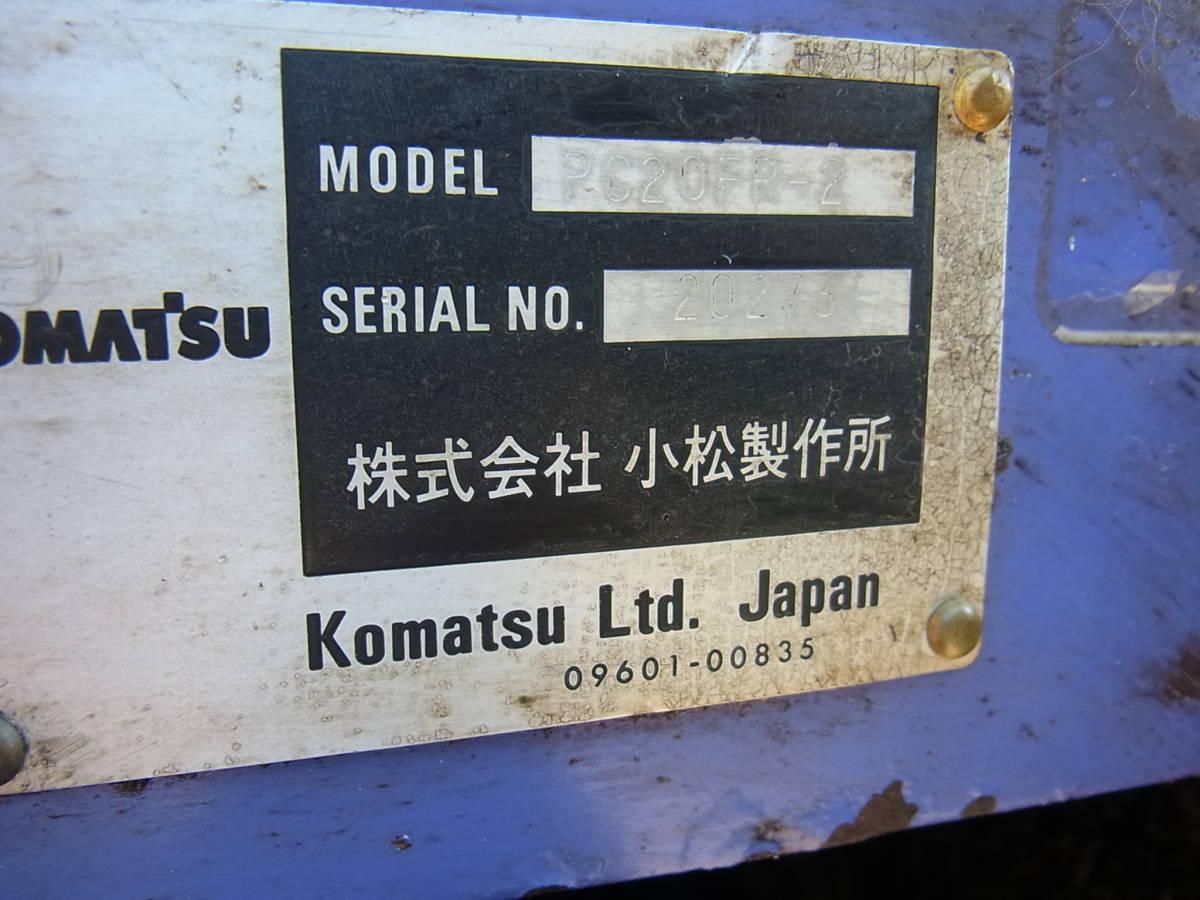 ユンボ 小松 PC20FR-2 軽油 点検済 山武市 _画像7