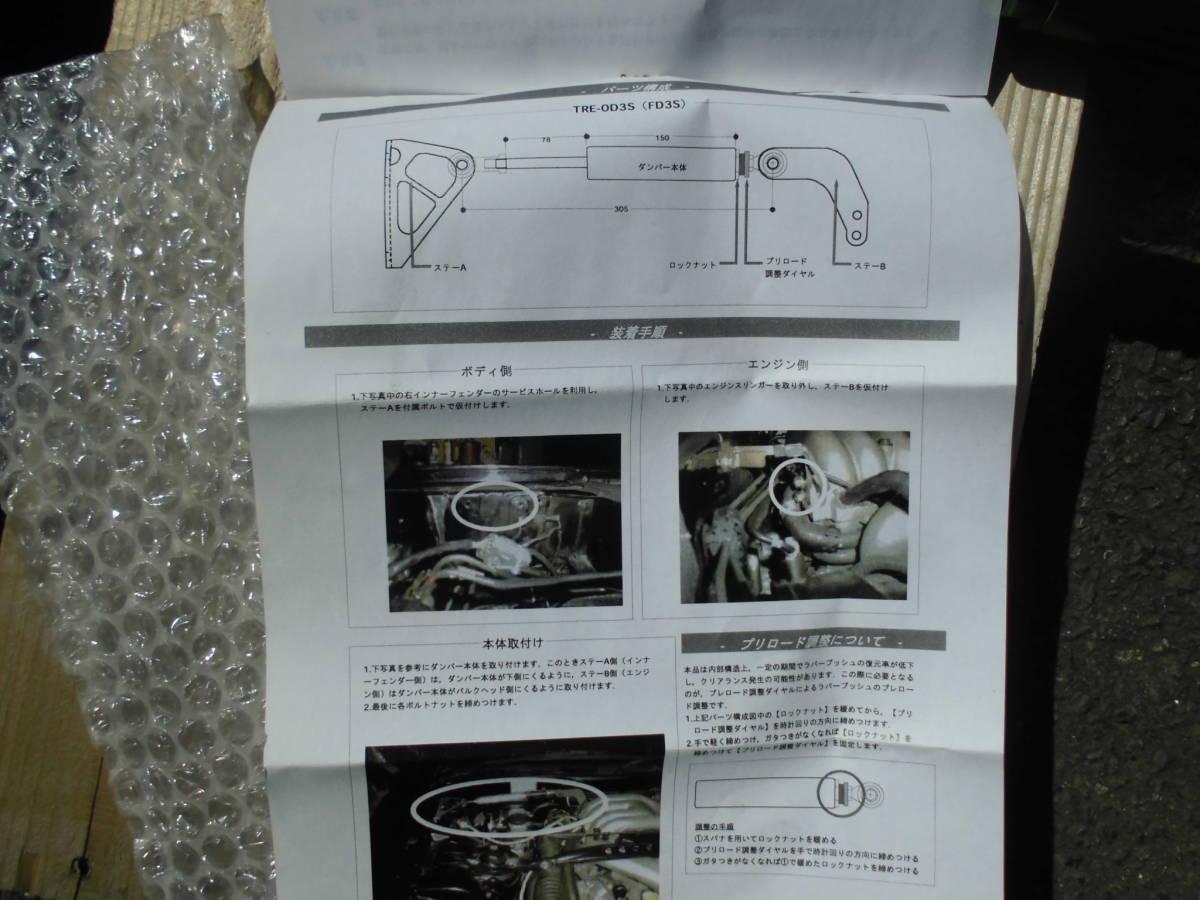 RX-7 FD3S エンジントルクダンパー シルクロード セクション SilkRoad SECTION RX7 13B_画像4
