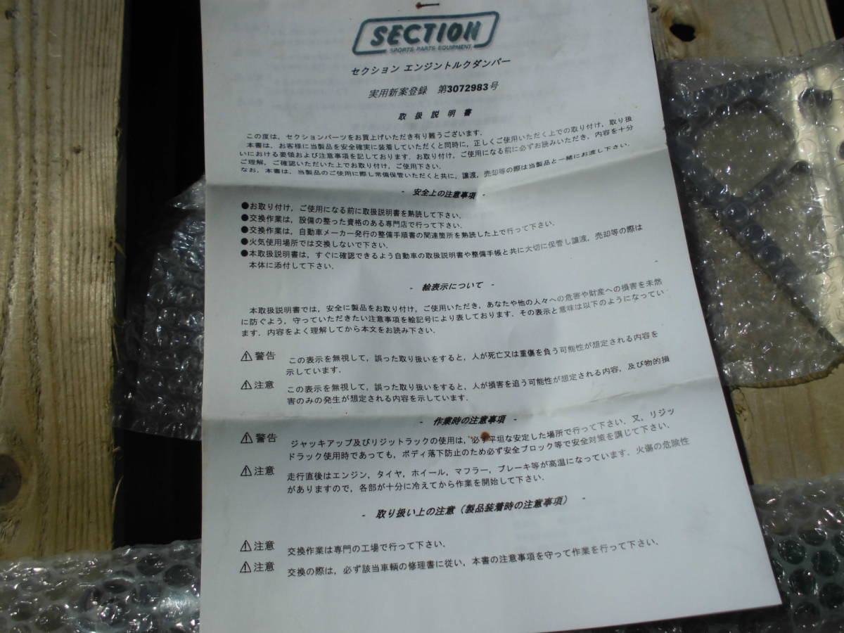 RX-7 FD3S エンジントルクダンパー シルクロード セクション SilkRoad SECTION RX7 13B_画像6