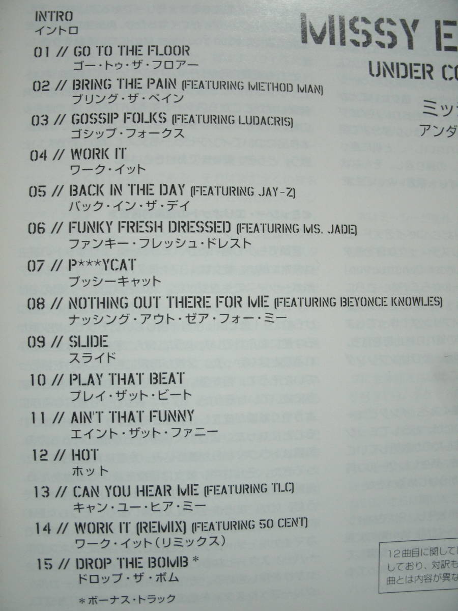 【中古CD】MISSY ELLIOTT / UNDER CONSTRUCTION / ミッシー・エリオット_画像5