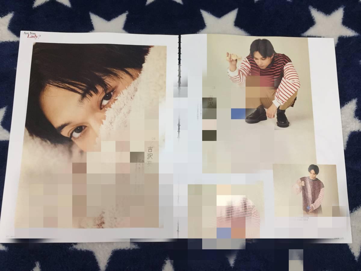送140~★GINGER(ジンジャー)11月号 吉沢亮さん 記事のみ_画像2