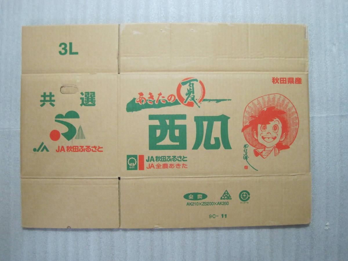 非売品 釣りキチ三平 イラスト入り スイカの箱 5種セット+袋・シール 矢口高雄 <1>_画像1