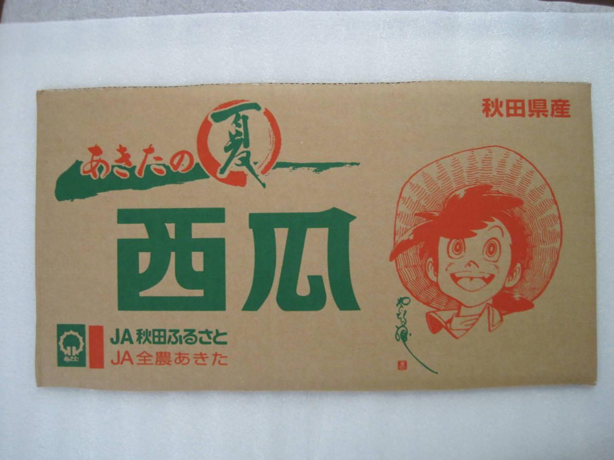 非売品 釣りキチ三平 イラスト入り スイカの箱 5種セット+袋・シール 矢口高雄 <1>_カットの例(本商品には含まれません)