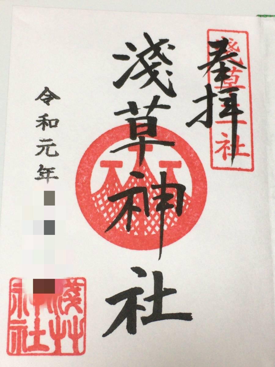 新品 ★ 東京 浅草 浅草神社 御朱印帳 御朱印 有り 令和_画像4
