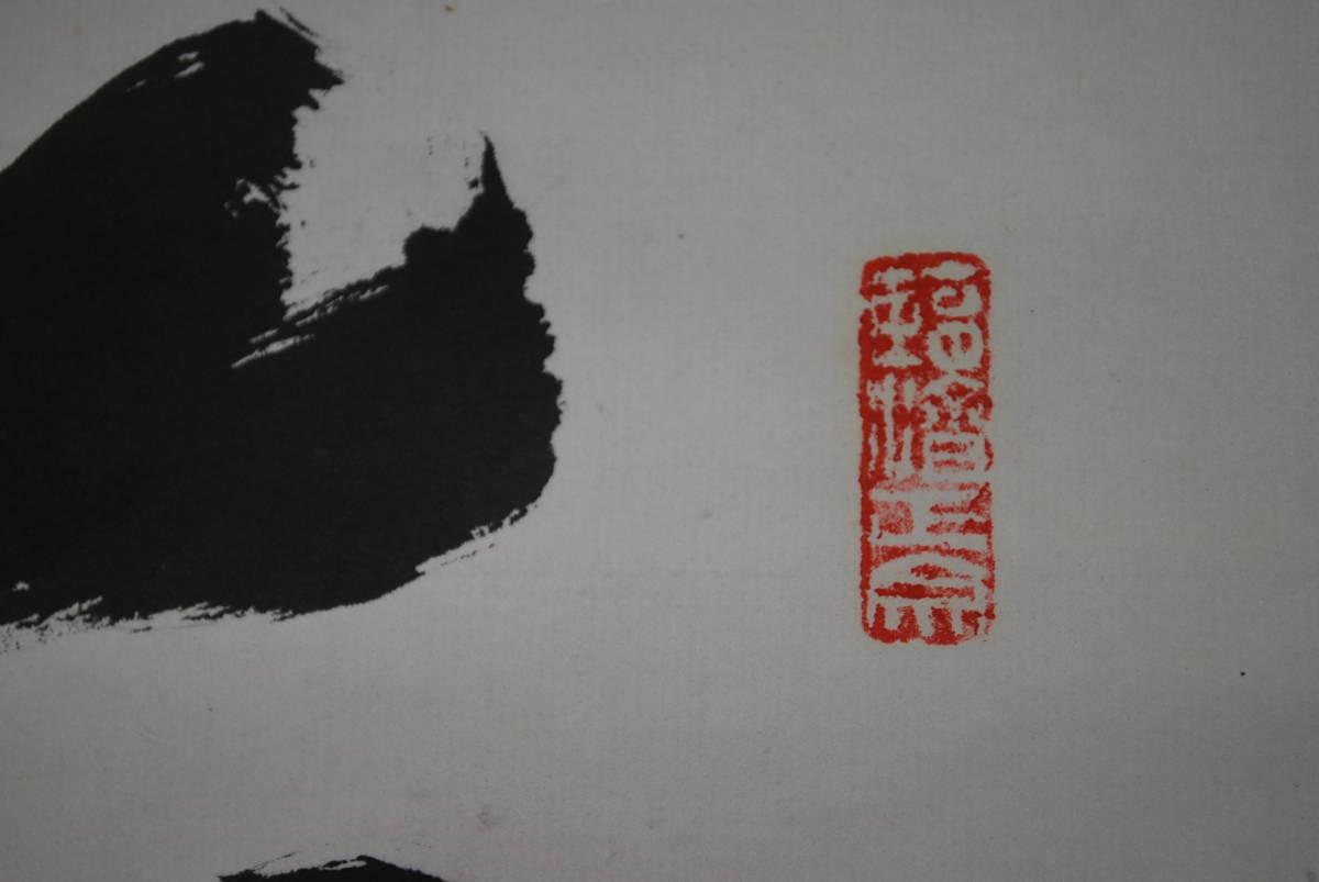 【真作】東福寺管長/林恵鏡/晦宗/一行書/大道無門/掛軸☆宝船☆T-890_画像5