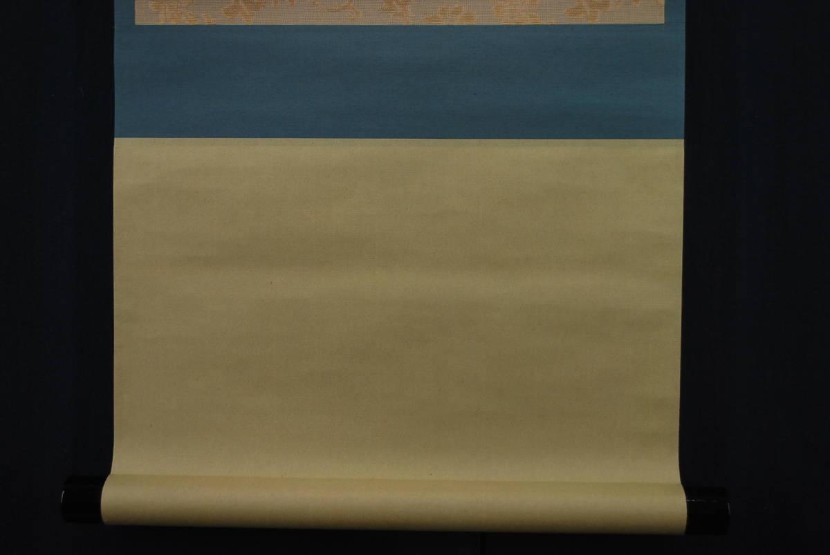 【真作】東福寺管長/林恵鏡/晦宗/一行書/大道無門/掛軸☆宝船☆T-890_画像8