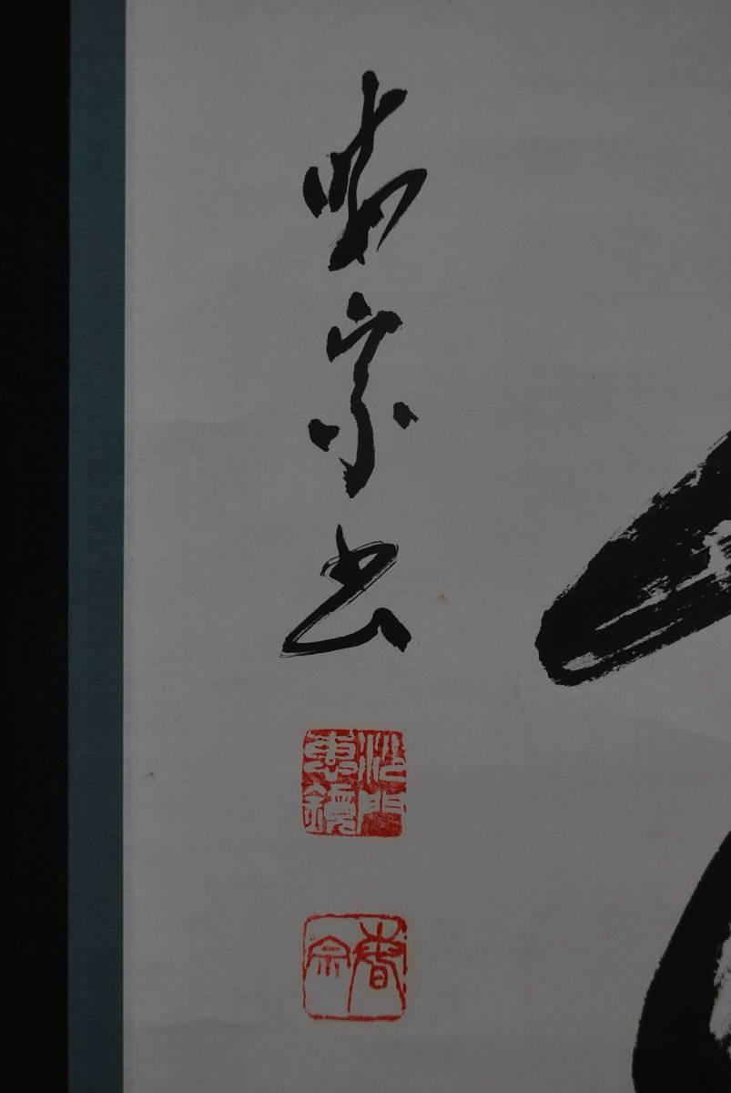 【真作】東福寺管長/林恵鏡/晦宗/一行書/大道無門/掛軸☆宝船☆T-890_画像3