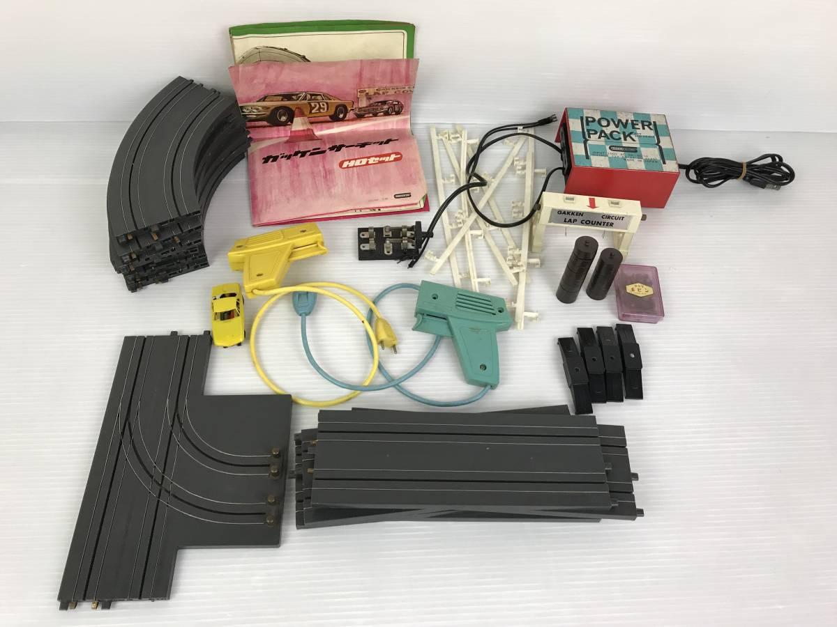 学研 ガッケンサーキット 昭和 レトロ 1966年 おもちゃ 当時物 現状 動作未確認 ジャンク スロットカー 車 レース