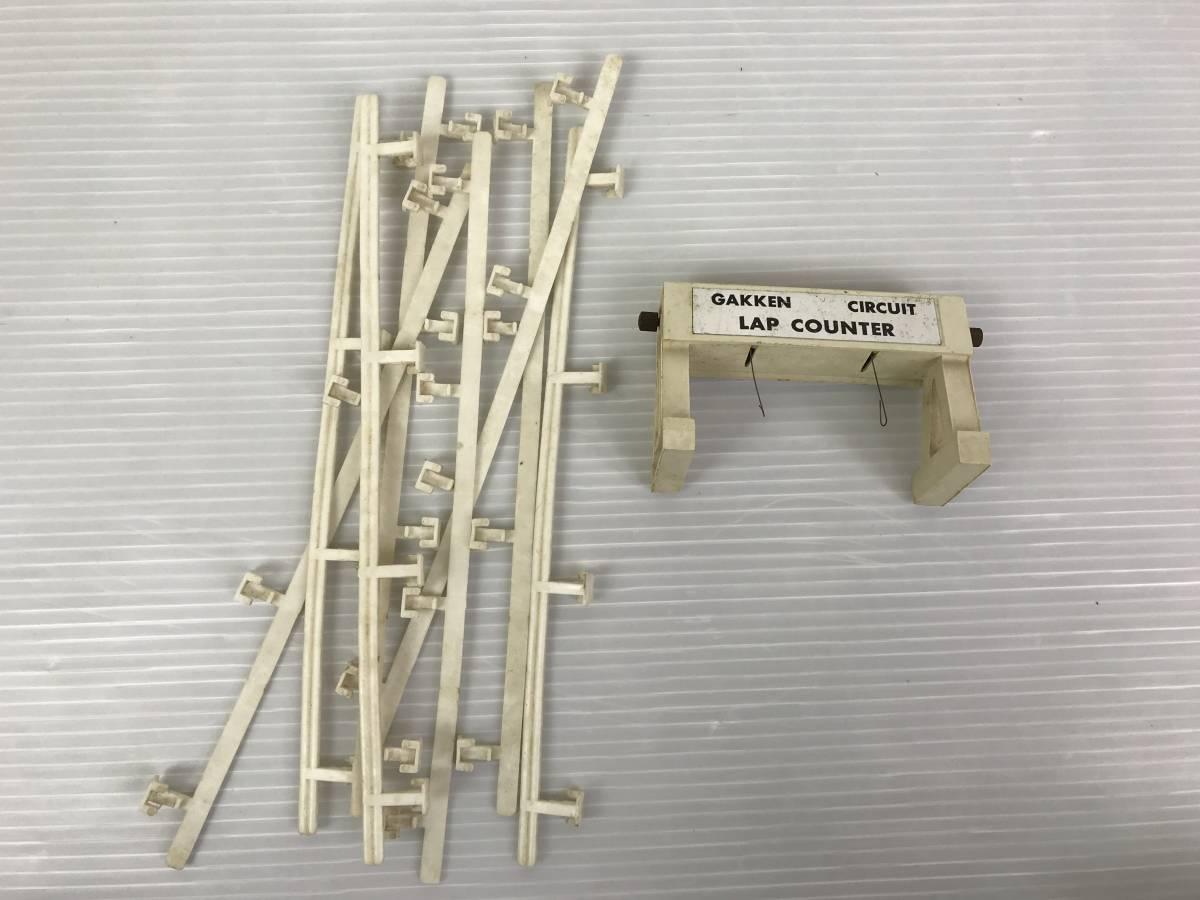 学研 ガッケンサーキット 昭和 レトロ 1966年 おもちゃ 当時物 現状 動作未確認 ジャンク スロットカー 車 レース_画像6