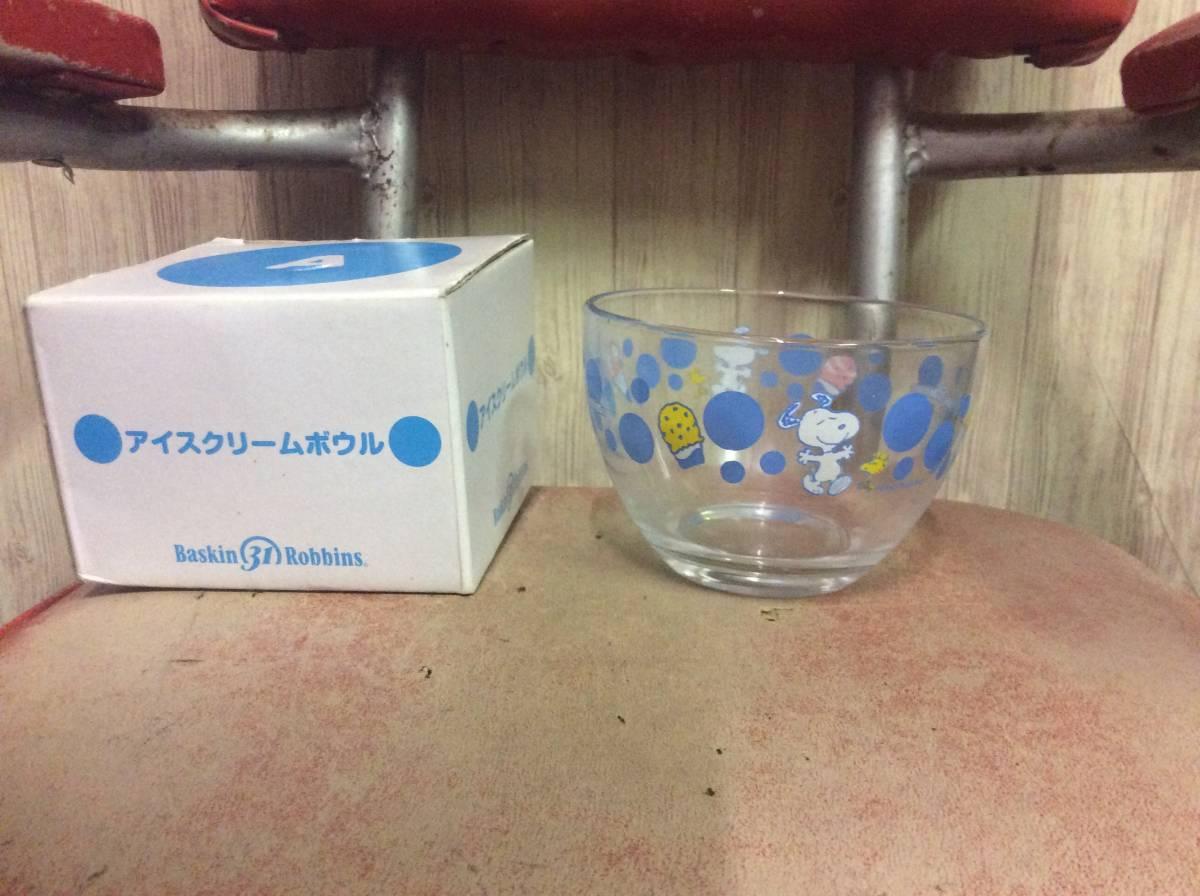 新品 未使用 サーティーワン 31 snoopy スヌーピー アイスクリームボウル★ガラス 器 食器 水色 販促非売品