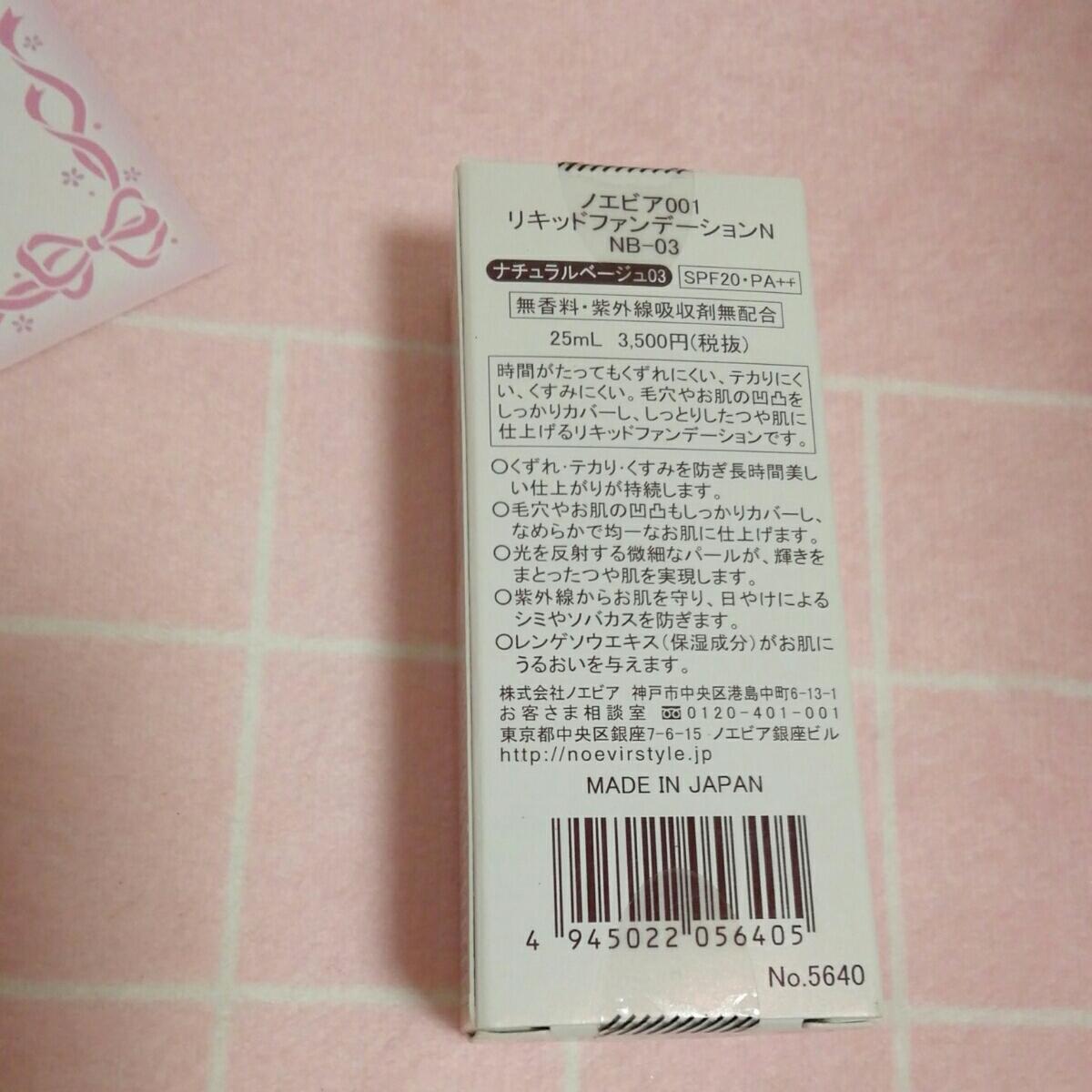 unopened! Noevir 001 liquid foundation N NB-03 natural beige 03
