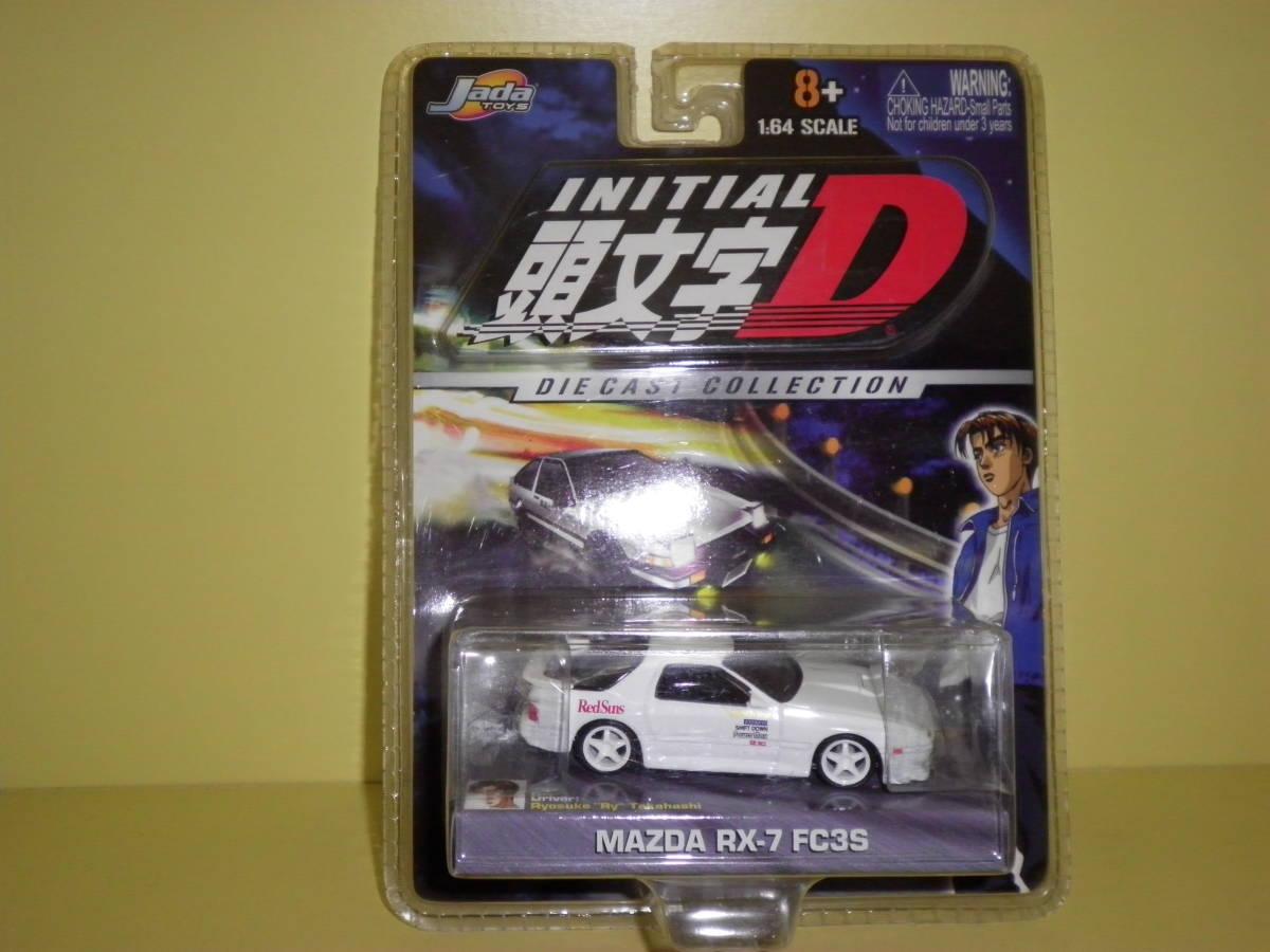 Jada Toys 1/64 イニシャルD RX-7 FC ホワイト 高橋啓介 新品未開封品_画像1